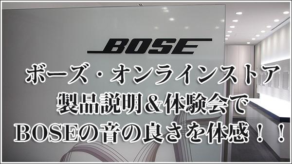 ボーズ・オンラインストア製品説明&体験会でBOSEの音の良さを体感!!