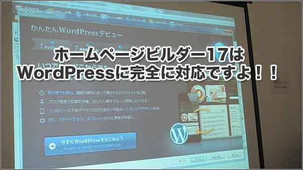 ホームページビルダー17はWordPressに完全に対応ですよ!!