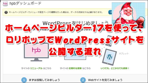 ホームページビルダー17&ロリポップでWordPressサイトを公開する流れ