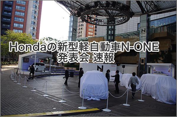 Hondaの新型軽自動車N-ONE 発表会 速報