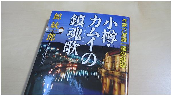 小樽・カムイの鎮魂歌(レクイエム)―作家六波羅一輝の推理 鯨統一郎著
