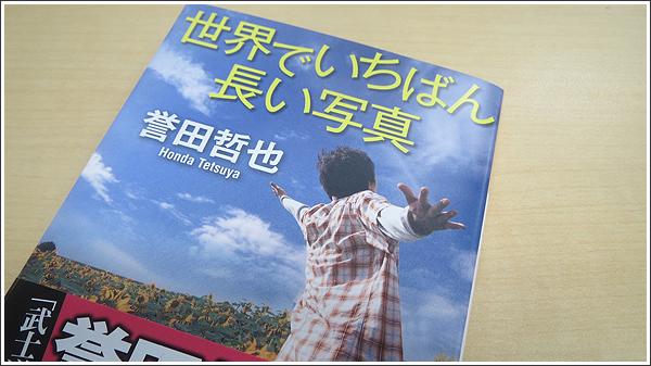 世界でいちばん長い写真 誉田哲也著