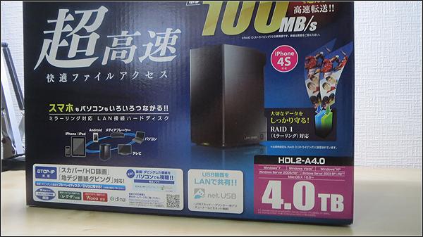 アイ・オー・データのLAN接続型ハードディスクHDL2-A4.0(4TB)を購入した3つの理由と反省点