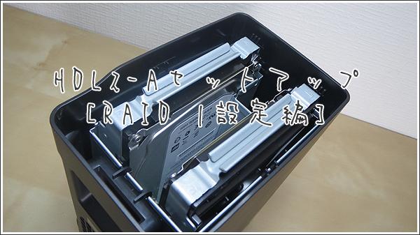 HDL2-Aセットアップ[RAID 1設定編]