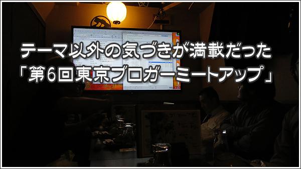 テーマ以外の気づきが満載だった「第6回東京ブロガーミートアップ」