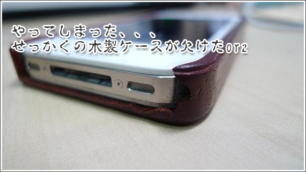 リベルストアのiPhone用木製ケースが割れたので修理に出しました