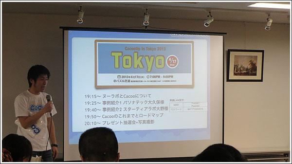Web上で使えるドローツールCacooのイベント「CacooUp in Tokyo」に参加してきました! #Cacoo