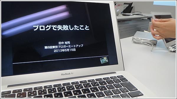 みんな失敗して大きくなった、第8回東京ブロガーミートアップは「ブログで失敗したこと」について語り合いました