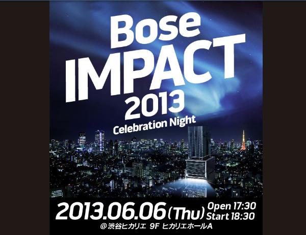 Boseの意図がイマイチ伝わらなかった「Bose IMPACT 2013」