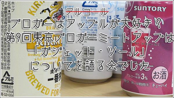 ブロガーはアップルが大好き? 第9回東京ブロガーミートアップは「ガジェット・ツール」についてを語る会でした