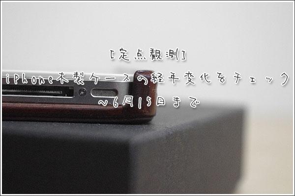 [定点観測]iPhone木製ケース(リベルストア)の経年変化をチェック ~6月15日まで