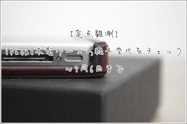 [定点観測]iPhone木製ケース(リベルストア)の経年変化をチェック ~6月29日まで
