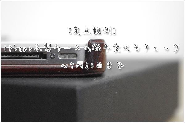 [定点観測]iPhone木製ケース(リベルストア)の経年変化をチェック ~7月20日まで