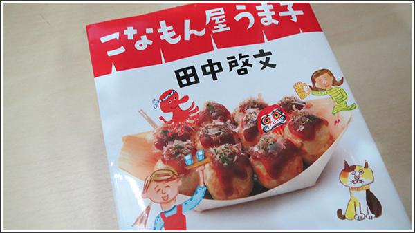 こなもん屋うま子(田中啓文著)を読むなら、UMAハンター馬子 完全版の表紙をイメージしよう