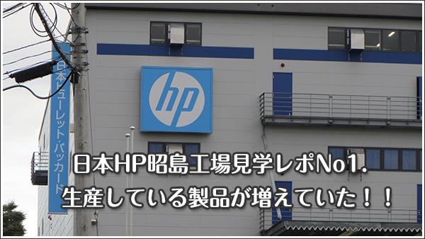 日本HP昭島工場見学レポNo1. 生産している製品が増えていた!!