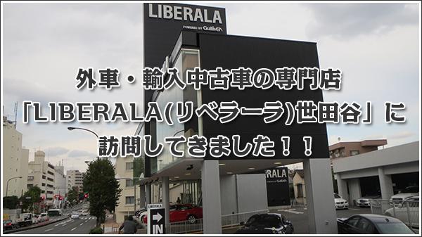 外車・輸入中古車の専門店「LIBERALA(リベラーラ)世田谷」に訪問してきました!!