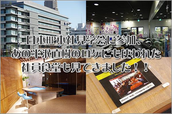 日本HP本社見学会に参加、あの半沢直樹のロケにも使われた社員食堂も見てきました!!