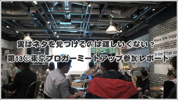 実はネタを見つけるのは難しいくない? 第13回東京ブロガーミートアップ参加レポート #tbmu