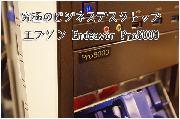 [パソコンフェア2013 レビュー] 究極のビジネスデスクトップ エプソン Endeavor Pro8000