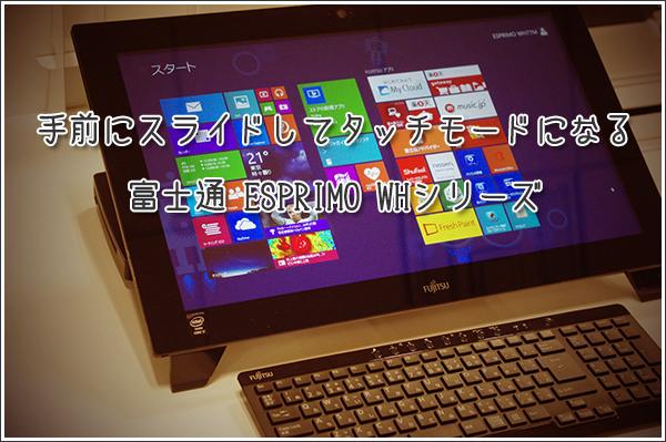 [パソコンフェア2013 レビュー]手前にスライドしてタッチモードになる富士通 ESPRIMO WHシリーズ