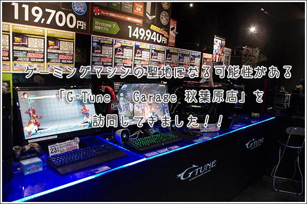 ゲーミングマシンの聖地になる可能性がある「G-Tune : Garage 秋葉原店」を訪問してきました!!