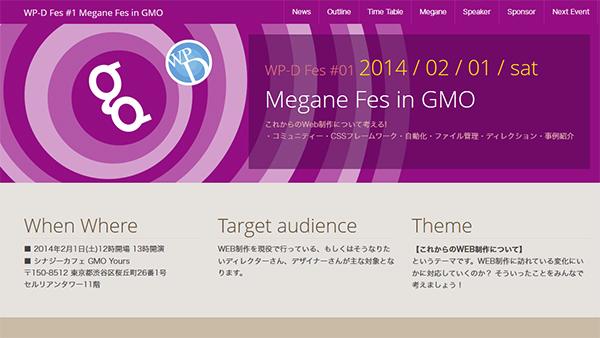 WP-D Fes #1 Megane Fes in GMOが2014年2月1日(土)に開催されます!!