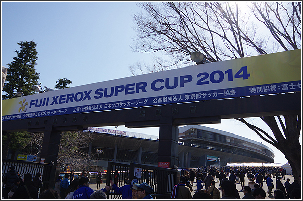 富士ゼロックススーパーカップ2014観戦