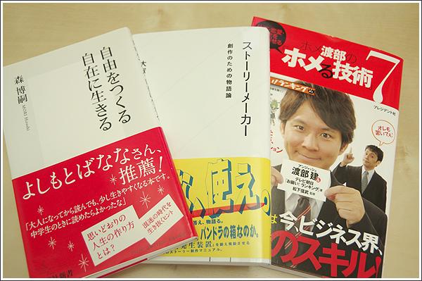 ブロガーにお勧めのブログ系じゃない本3冊