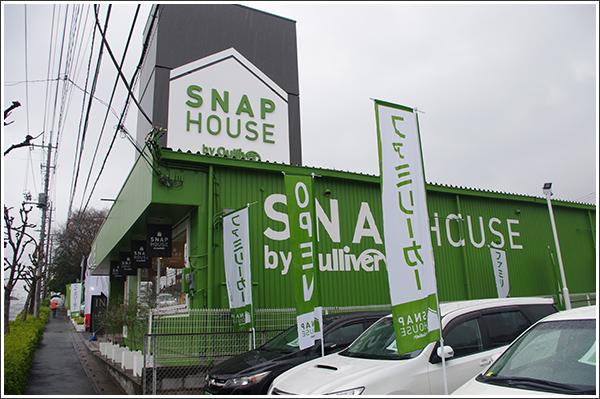 ガリバーの新スタイル「SNAP HOUSE(スナップハウス)」は子育て世代のママに優しい店舗だった