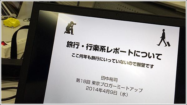 旅レポには「下調べ」と「記録」が大切、第18回東京ブロガーミートアップで旅レポの書き方を勉強してきた!