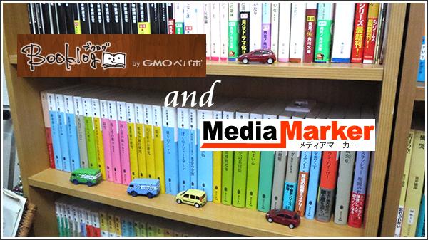 読んだ本の管理を「ブクログ」と「メディアマーカー」の2つでやっている理由