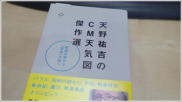 時間のあるときに読んでいる「天野祐吉のCM天気図 傑作選」はブロガーにもお薦め