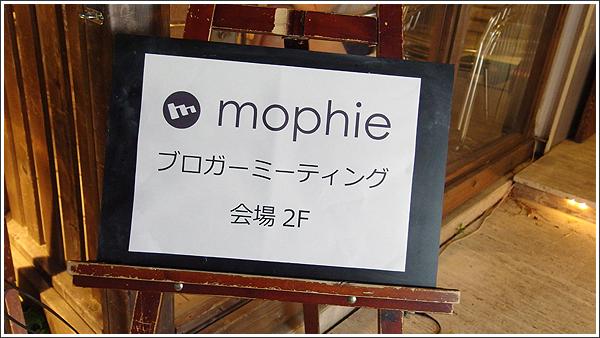 北米No.1バッテリーケースケースメーカー「mophie」のブロガーミーティングで最新の「space pack」などに触れてきました!!