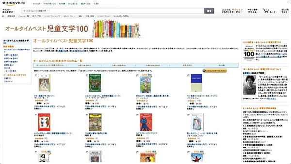 Amazonが「オールタイムベスト児童文学100」を発表、中学生はほぼ大人のラインナップに