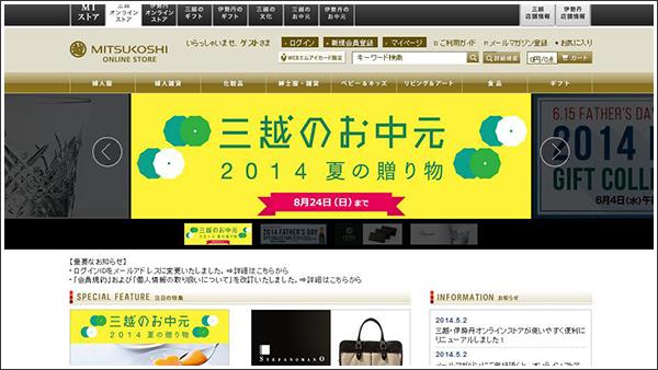 三越・伊勢丹の両オンラインストアがID統合しリニューアル!それを記念してプレゼントキャンペーンを開催!!