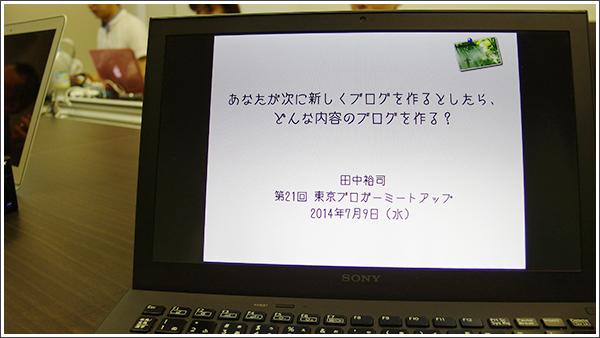 次のブログを考えることは今のブログを見つめなおすこと、第21回東京ブロガーミートアップ #tbmu