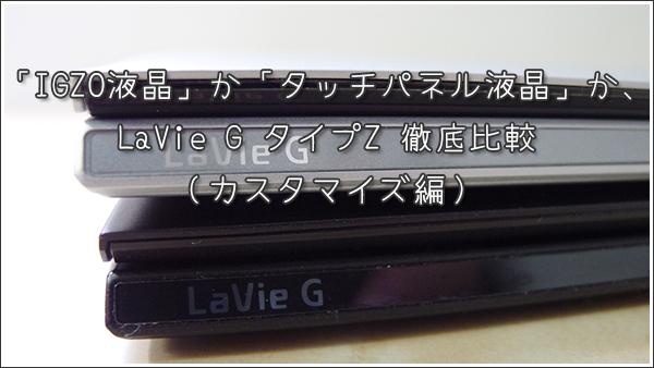 「IGZO液晶」か「タッチパネル液晶」か、LaVie G タイプZ 徹底比較(カスタマイズ編)