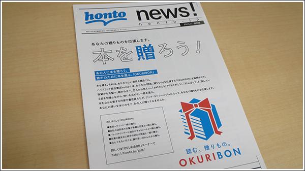 ネットストアでも電子書籍でも店舗でも使える「OKURIBON(おくりぼん)」キャンペーンスタート