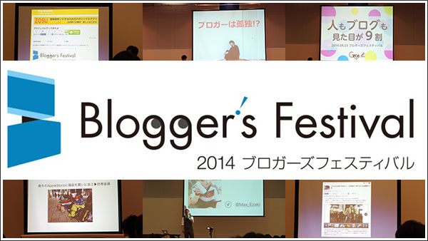 ブログも高速道路ができてきたな、、、なんてことをブロガーズフェスティバルで感じてきた #ブロフェス2014