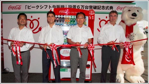 日本コカ・コーラの「ピークシフト自販機」の設置台数が全国で6万台を突破!!