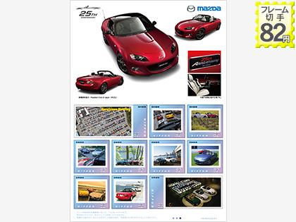 Roadster 25th Anniversaryフレーム切手は限定モデルカーもセットになっている!