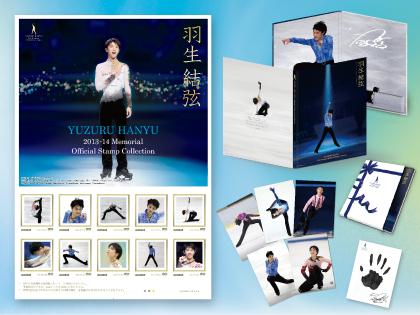 羽生結弦 2013-14シーズン メモリアルフレーム切手セットが販売開始