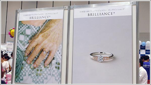 高額商品の婚約指輪・結婚指輪を販売しているBRILLIANCEス+のブースは流石に目立っているな!