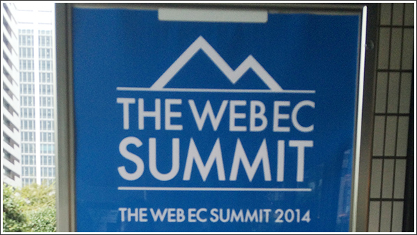 THE WEB EC SUMMIT 2014でコンテンツの大切さを感じてきた #webecsummit