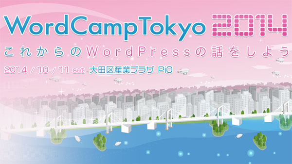 WordCamp Tokyo2014は10月11日(土)開催ですよ!!