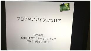 第24回東京ブロガーミートアップ