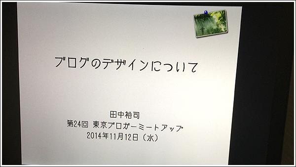 ほんの少しのこだわりが大事!第24回東京ブロガーミートアップはブログのデザインがテーマ #tbmu