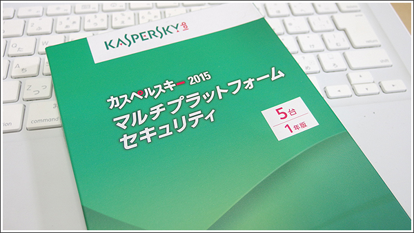 複数台のパソコン&タブレットを持っている人に嬉しい5台までOKの「カスペルスキー 2015 マルチプラットフォーム セキュリティ」