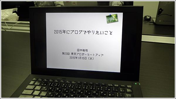 第26回東京ブロガーミートアップは2015年の目標の発表! #tbmu