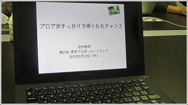ブログの更新を続けていて得たものは大きい! 第27回東京ブロガーミートアップ #tbmu